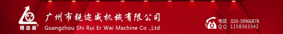 牛羊肉切片机_全自动切片机_半自动切片机_切骨机厂家_广州市锐迩威机械有限公司